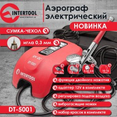 Power air brush 12 W, 12 V, 10-15 l/min, 0-2 bar INTERTOOL DT-5001: фото 7