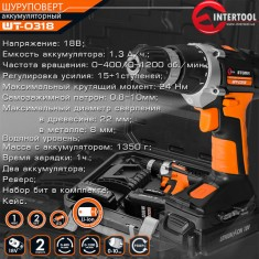 Cordless drill STORM, 18 V, 2 speed, 0-400/0-1150 rpm, 2 batteries, 1 hour charging INTERTOOL WT-0318: фото 10