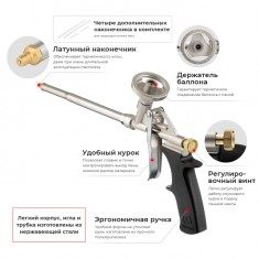 Foam gun + 4 nozzles INTERTOOL PT-0603: фото 7