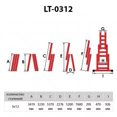 Aluminum ladder 3-sectional folding universal 3x12 steps 7,89 m INTERTOOL LT-0312: фото 4