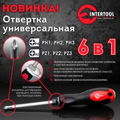 6 in 1 screwdriver PH1,PH2,PH3,PZ1,PZ2,PZ3 INTERTOOL VT-1022: фото 2